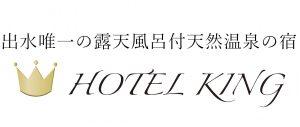 【公式】ホテルキング